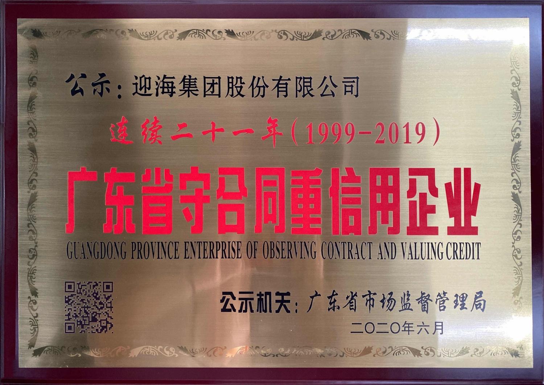 3—集團-牌匾廣東省守合同重信用企業(連續二十一年1999-2019)-2020.6(1) (1)