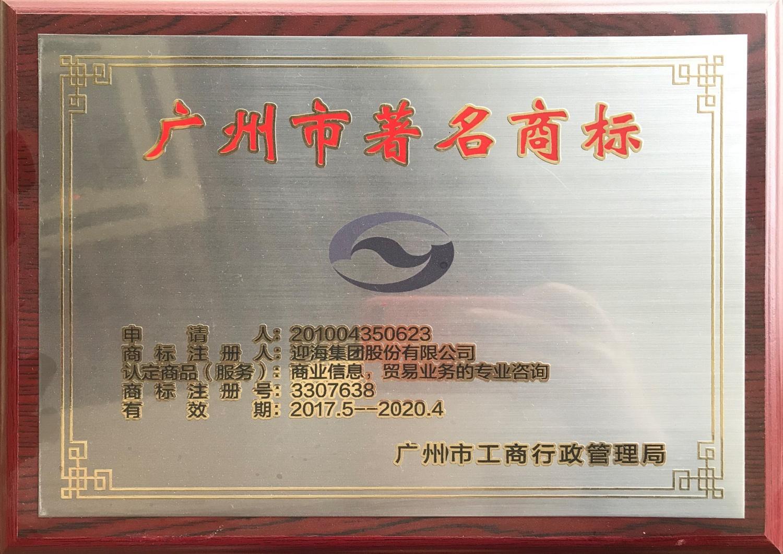 2—廣州市著名商標-2017.5-2020.4 (1)