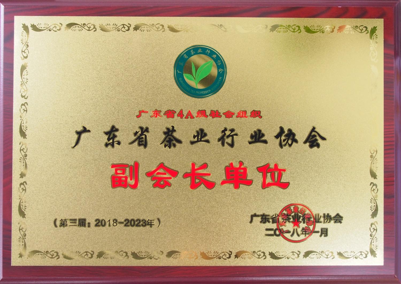 11—廣東省茶行業協會 副會長單位 2018 (1)