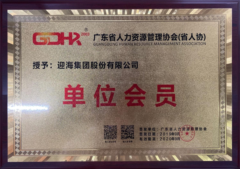 13—廣東省人力資源管理協會(省人協)單位會員-2019.9-2020.9 (1)