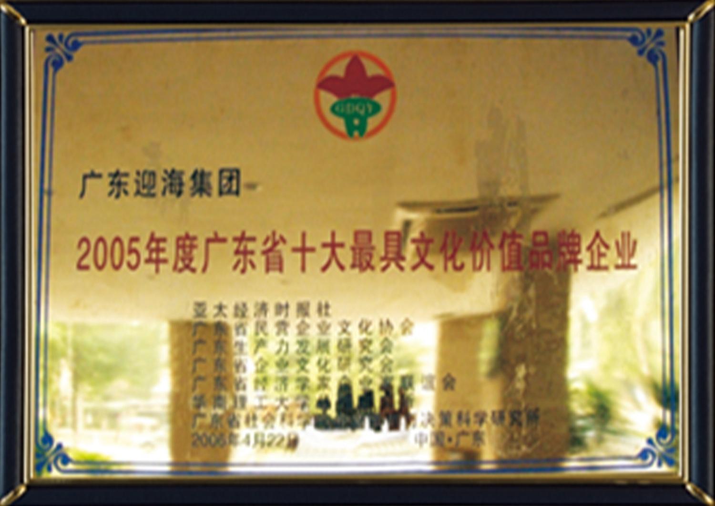 7—廣東省最具文化價值品牌企業——2005年 (1)