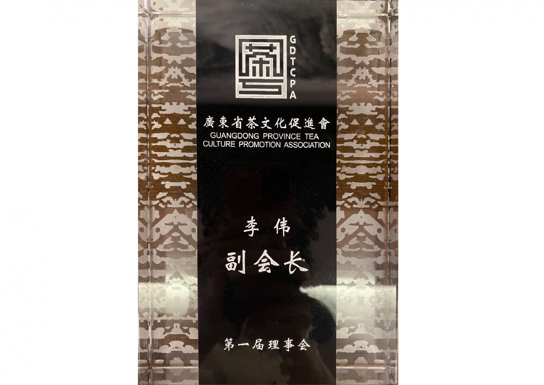 9—廣東省茶文化促進會(第一屆理事會副會長) (1)