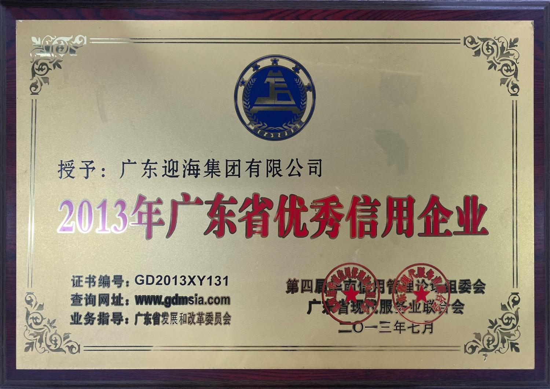 11—2013年廣東省優秀信用企業-2013.7 (1)