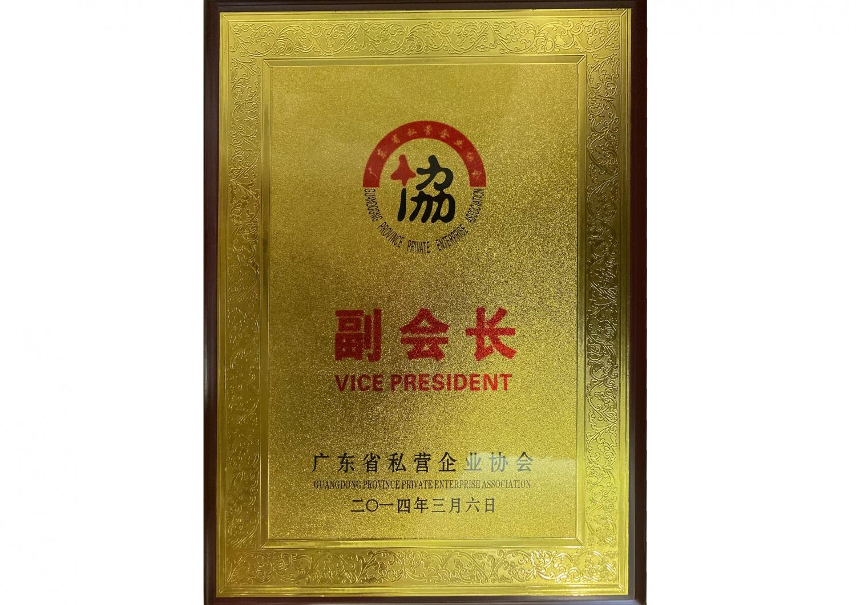 7—副會長(廣東省私營企業協會)-2014.3.6 (1)