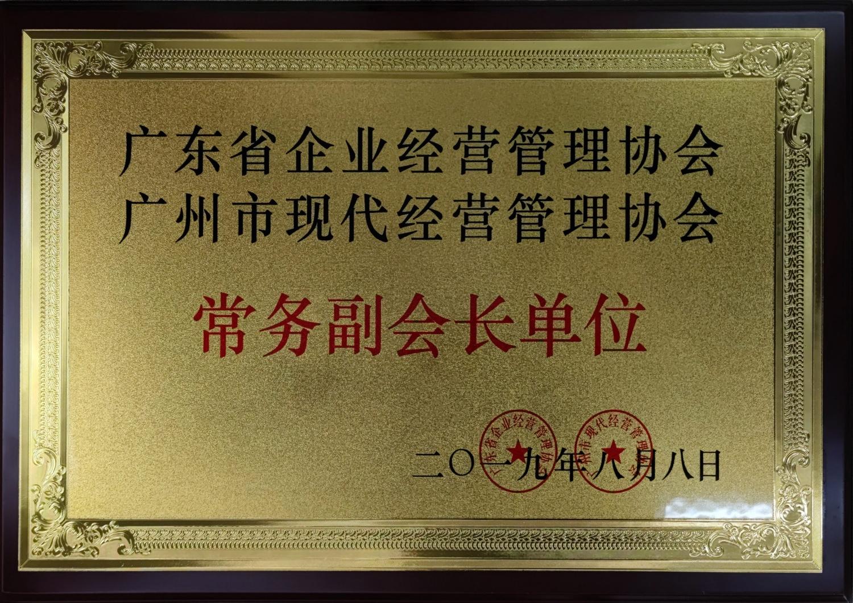 14—廣東省企業經營管理協會 (常務副會長單位)2019 (1)