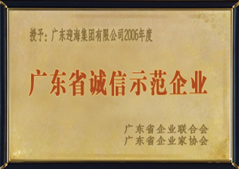 9—廣東省誠信示范企業2006年