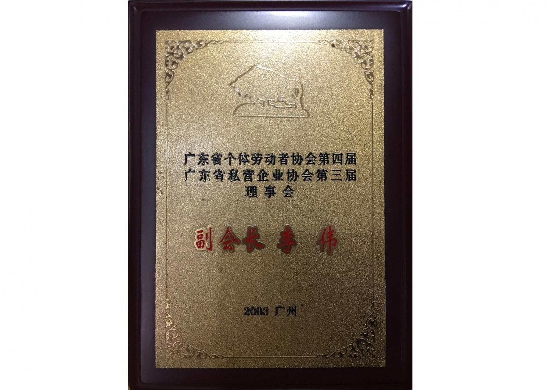 4-廣東省個體勞動者協會第四屆、廣東省私營企業協會第三節(副會長單位) 2003年 (1)
