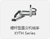 螺杆型直交機械手XYTH係列