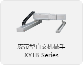 皮帶直交機械手XYTB係列