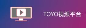 TOYO視頻平台