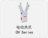 電動夾爪CH係列