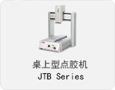 桌上型點膠機JTB係列