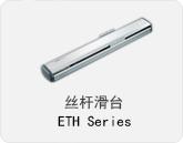 螺杆滑台ETH係列