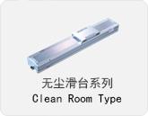 無塵滑台係列-Clean Room Type