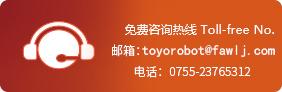TOYO服務熱線