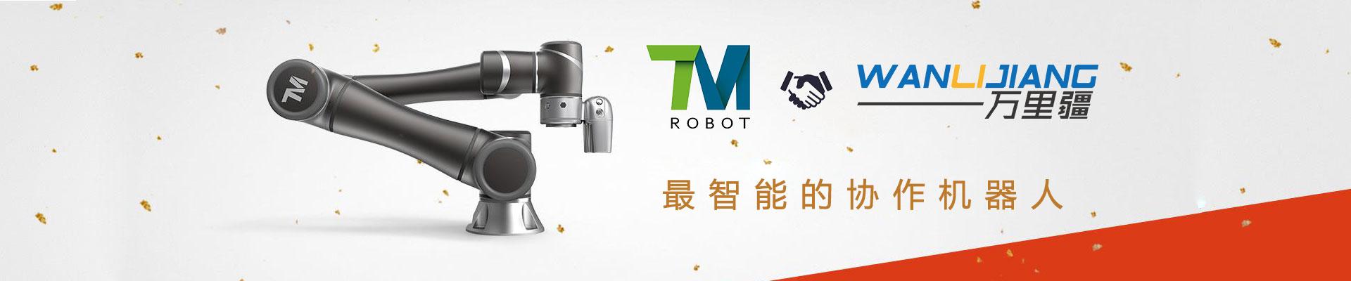 達明協作機器人
