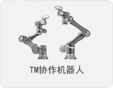 TM協作機器人