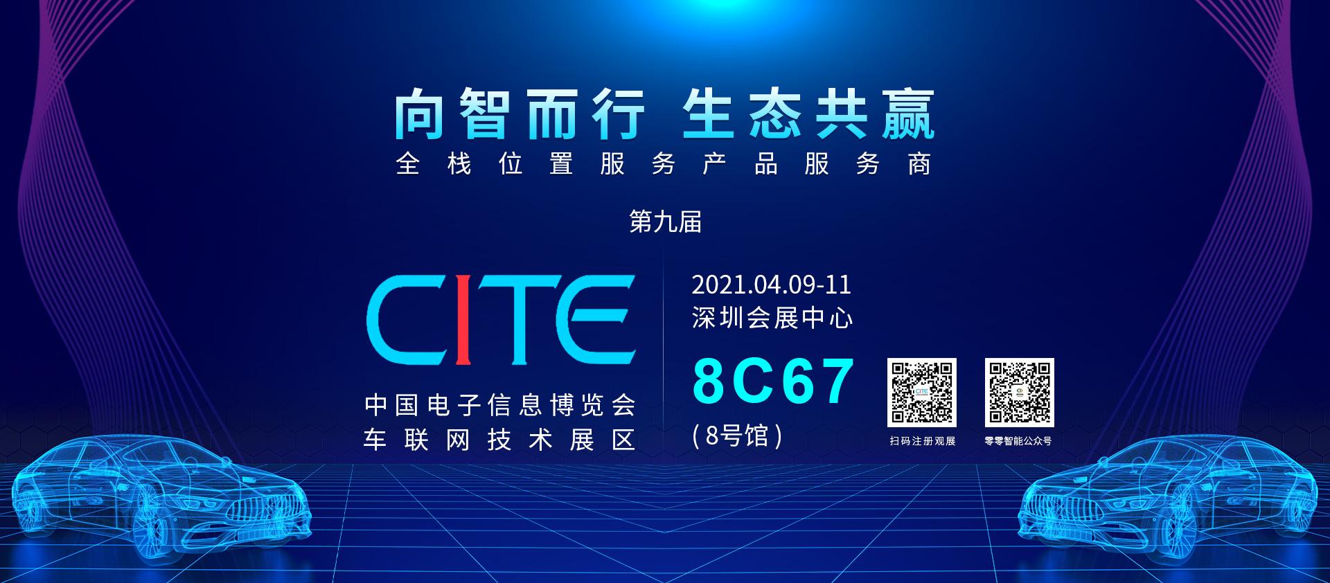 向智而行 生态共赢   零零智能诚邀您参加2021 CITE中国电子信息博览会