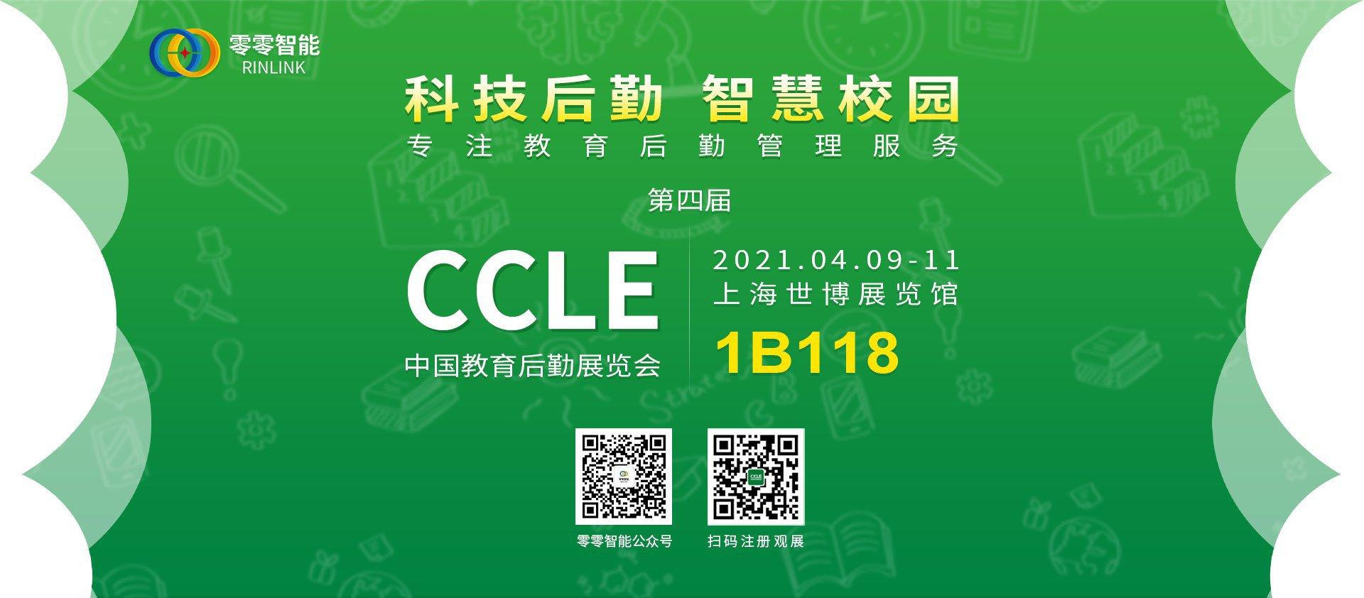 科技后勤 智慧校园丨零零智能诚邀您参加第四届中国教育后勤展览会