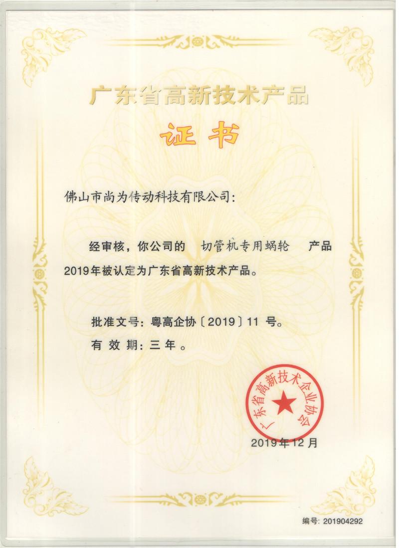 廣東省高新技術產品證書-切管機專用蝸桿