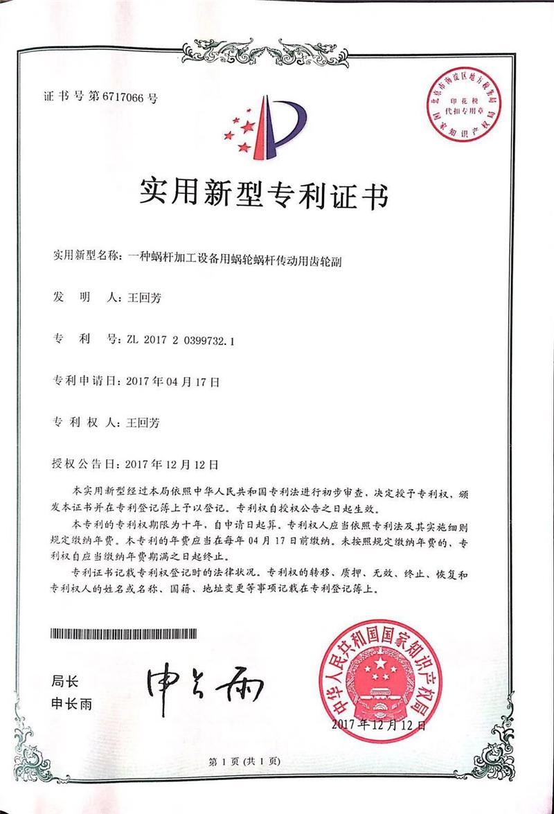 實用新型專利證書-蝸輪蝸桿傳動用齒輪副