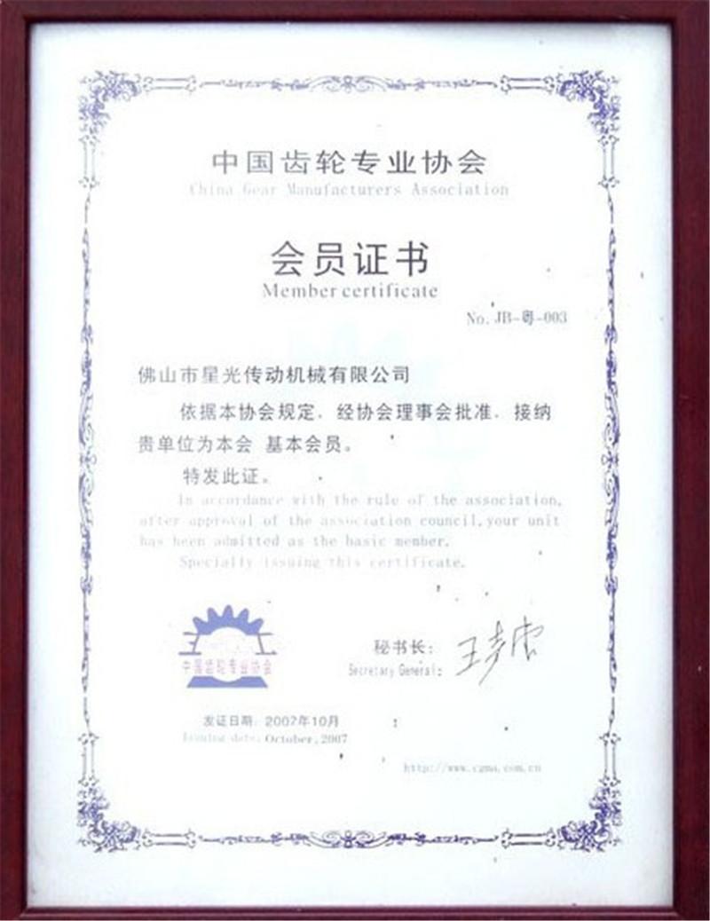 中國齒輪專業協會-牌匾