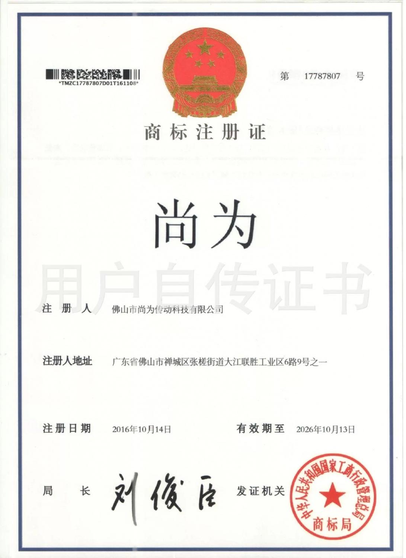 商標注冊證-尚為傳動.webp