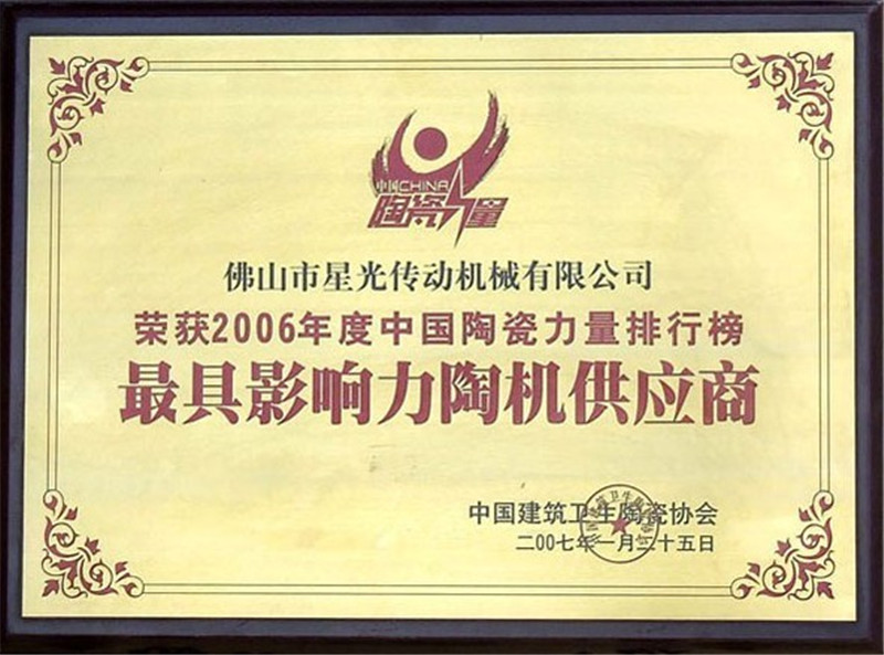 中國建筑衛生陶瓷協會-牌匾