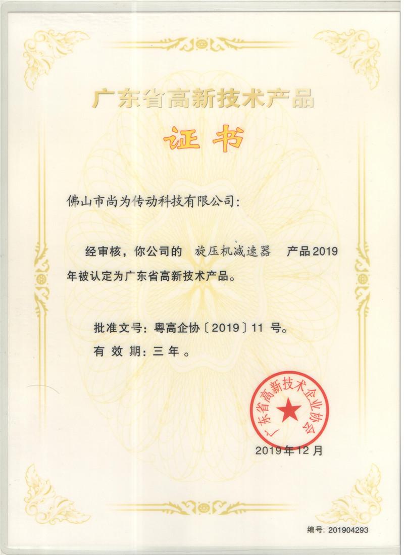 廣東省高新技術產品證書-旋壓機減速器