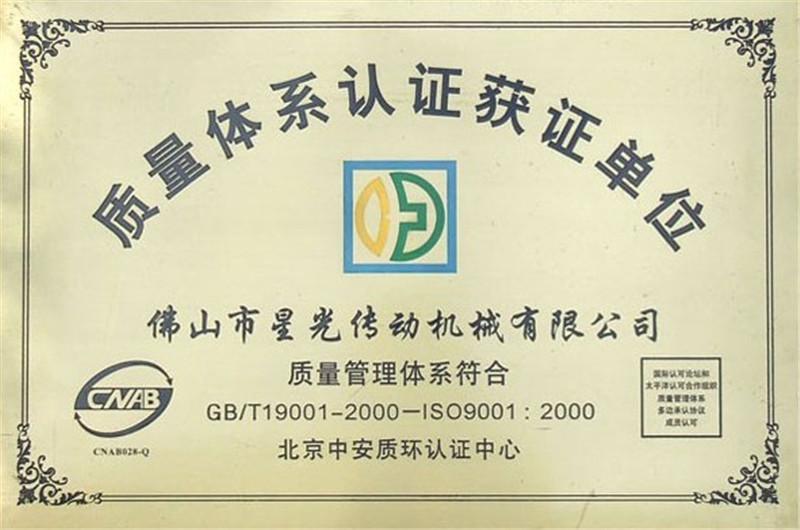 北京中安質環認證中心-牌匾