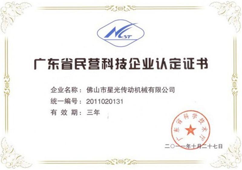 廣東省民營科技七人認定證書