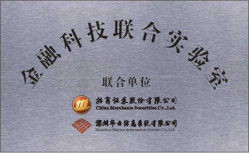 2018年,华云信息与招商证券...