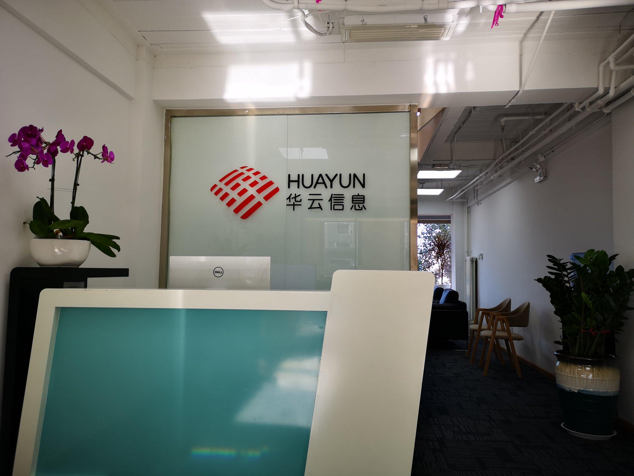 热烈庆祝华云信息北京分公司盛大...