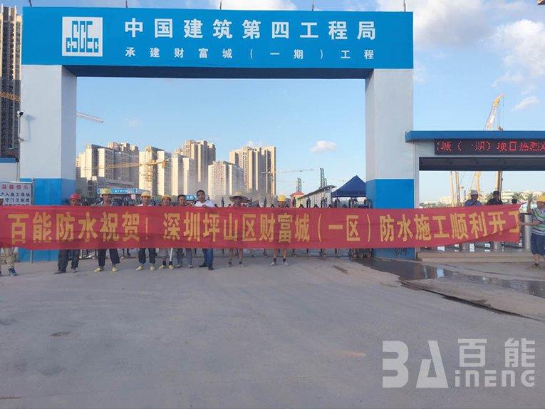深圳·坪山财富城一区