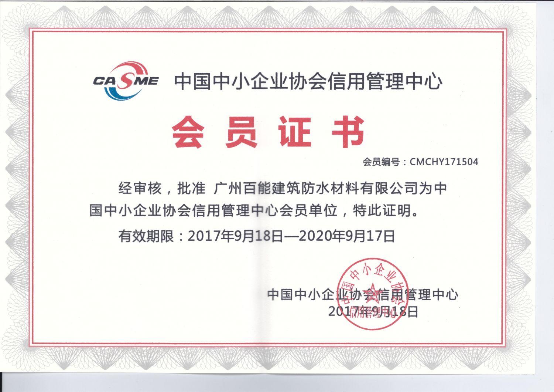 信用管理中心会员证