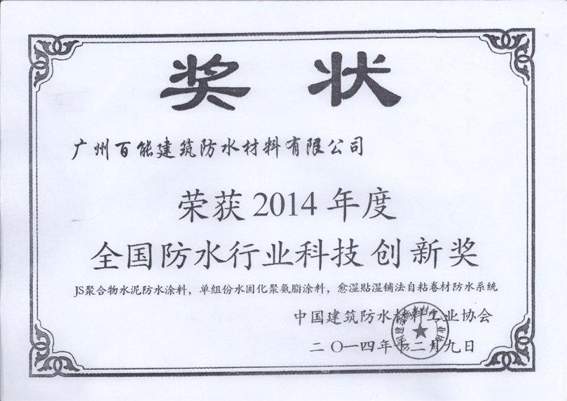 2014年度全国防水行业科技创新奖