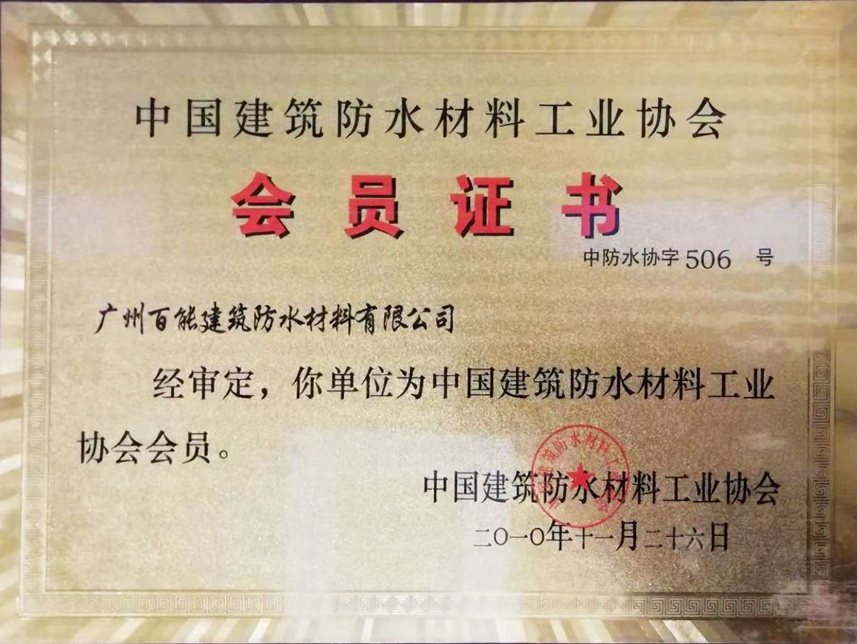 防水协会会员证