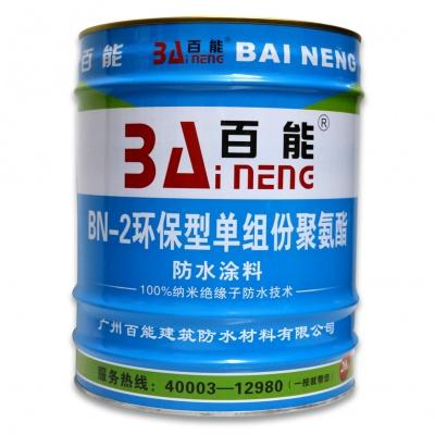 BN-2环保型单组份聚氨酯