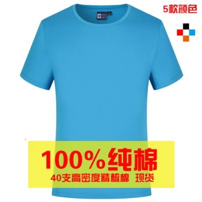 高端精梳純棉T恤