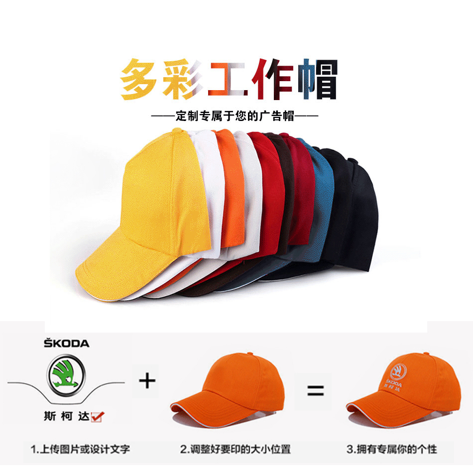 斜紋廣告帽