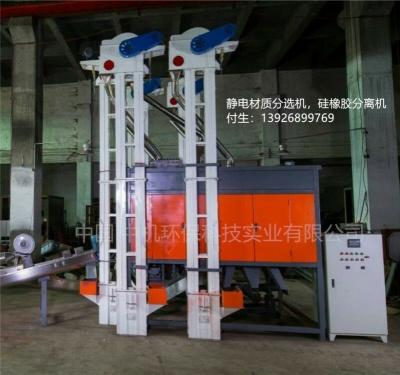 塑料靜電分離機