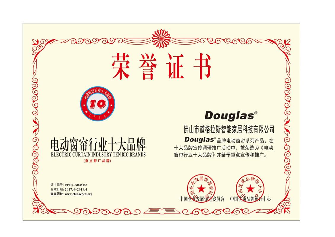 道格拉斯资质荣誉_19