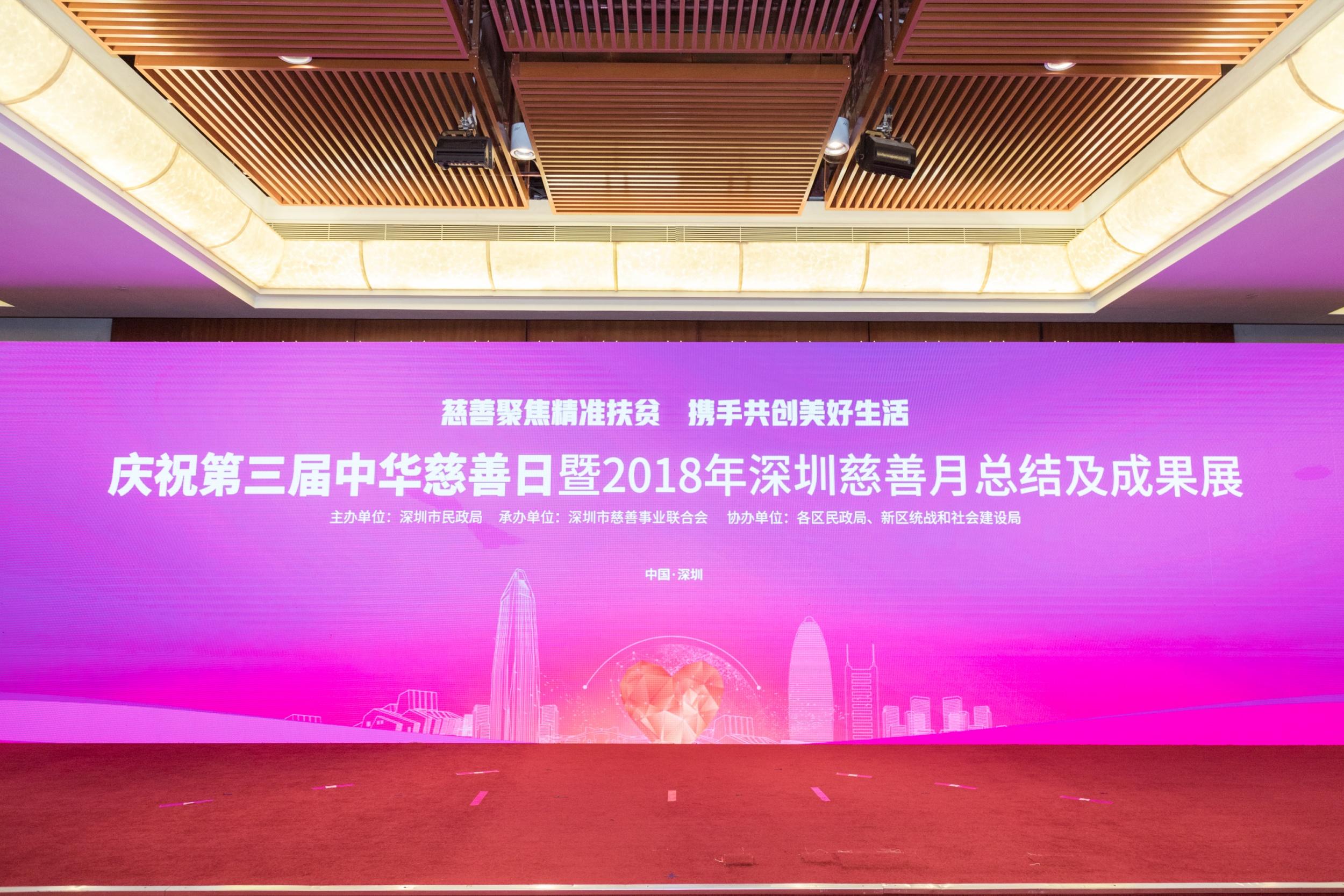深圳慈善聯合會