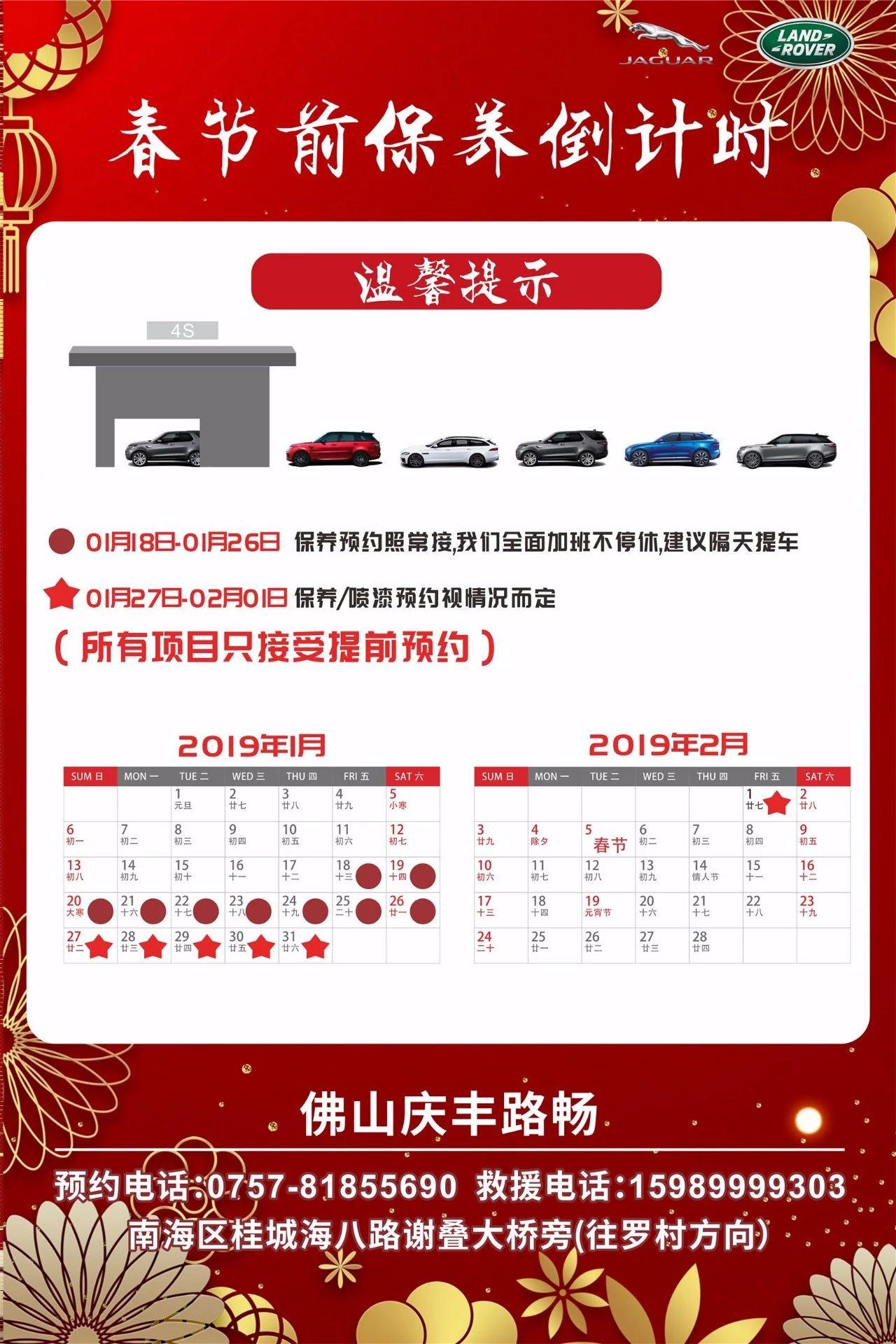 快春节了,您的爱车准备好过年了么?