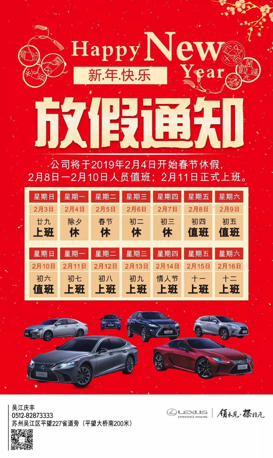 吴江庆丰丨2019年春节放假通知