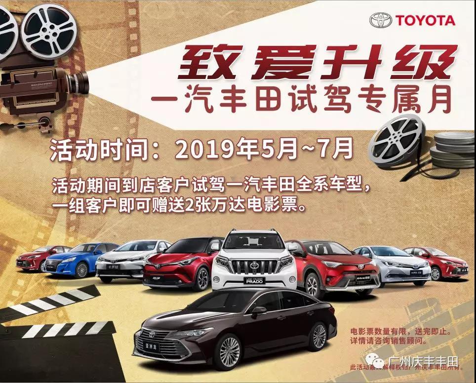免费领电影票了,5-7月致爱升级-一汽丰田试驾专属月