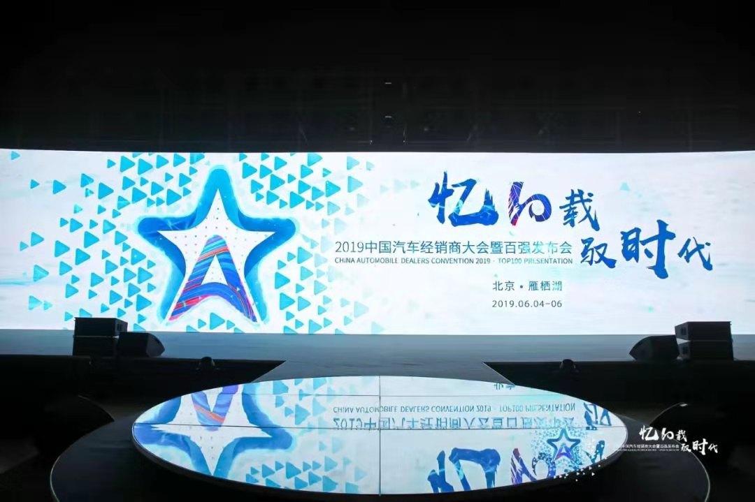 喜报!喜报!广东庆丰汽车集团再次进入全国百强经销商