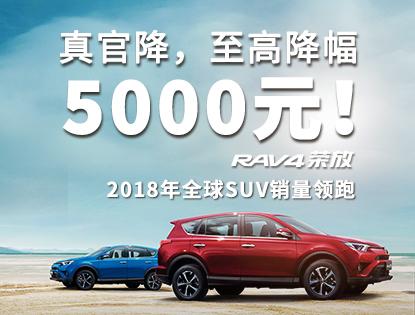 RAV4荣放优惠直降2.8万元现车充足