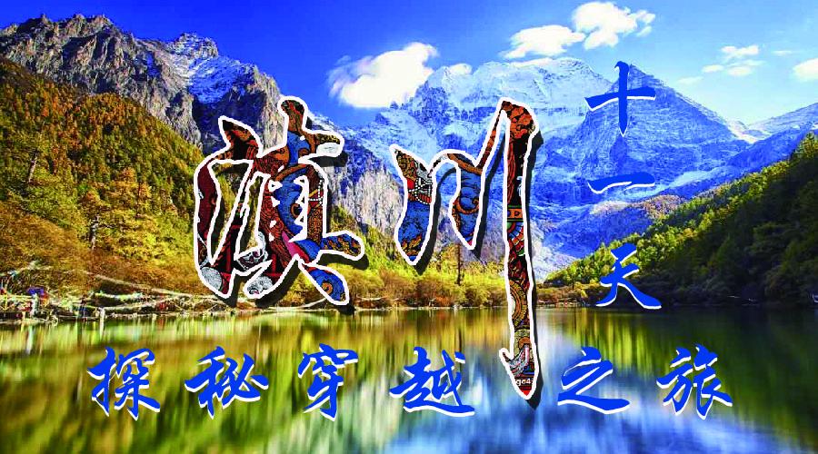 心至所想·行之所往—庆丰捷豹路虎滇川探秘穿越之旅