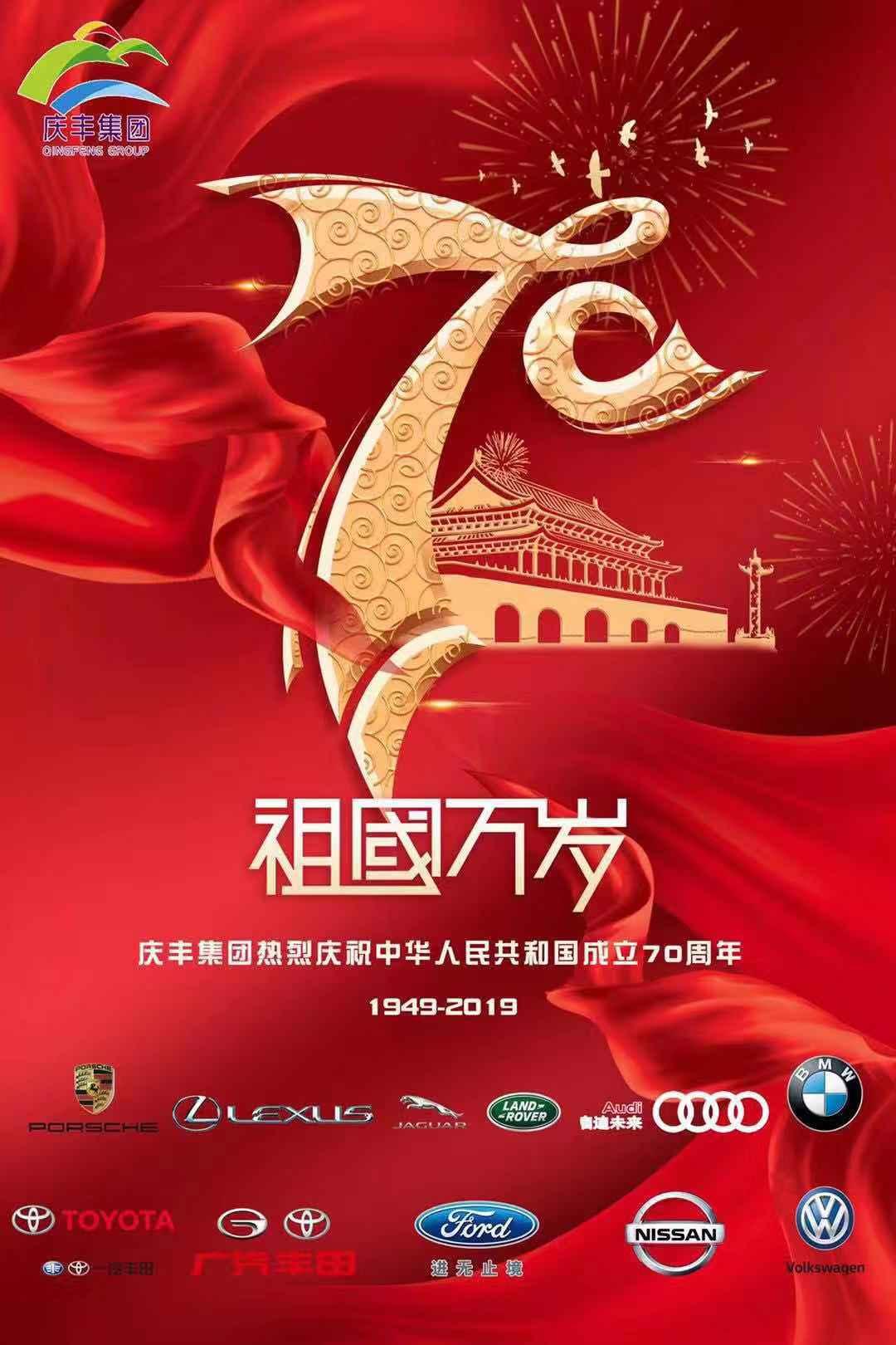 庆祝中华人民共和国七十华诞